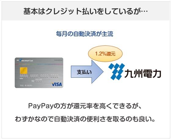 公共料金の支払い方法は基本的にはクレジットカード払い