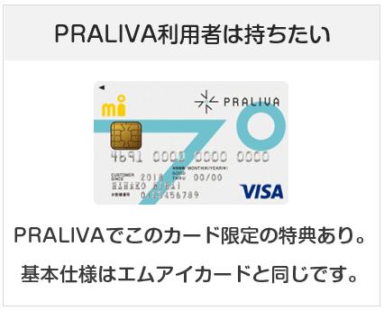 プラリバエムアイカードはPRALIVA利用者は持っておきたいクレジットカード(限定特典あり)