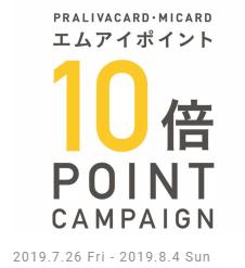 PRALIVAのエムアイカードポイント10倍キャンペーン