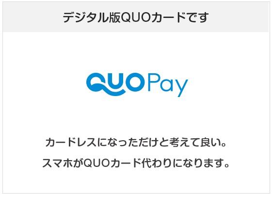 QUOカードPayはデジタル版QUOカード