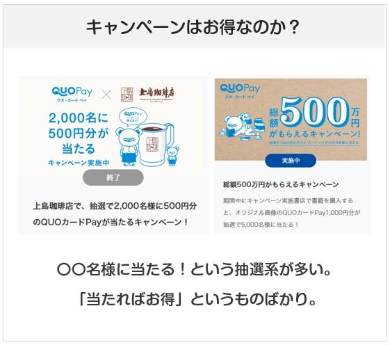 QUOカードPayのキャンペーンはお得なのか?