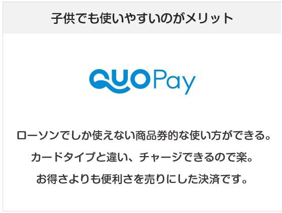 QUOカードPay考察