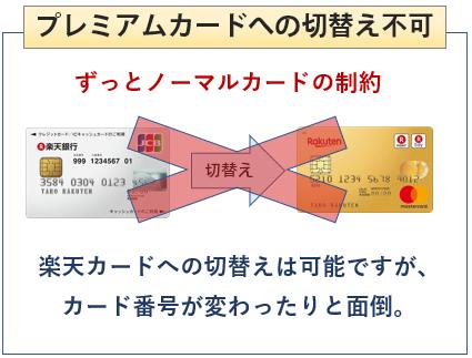 楽天銀行カードはプレミアムへの切り替え不可能