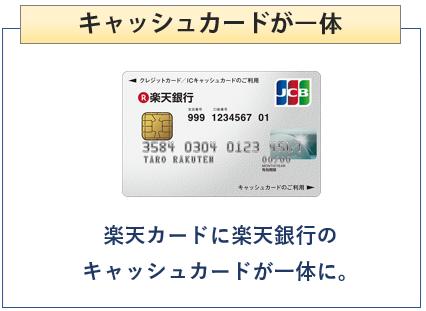 楽天銀行カードはキャッシュカードが一体