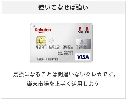 楽天カードは使いこなせば最強のクレジットカード