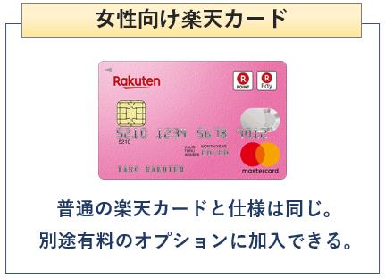 楽天PINKカードは女性向け楽天カード