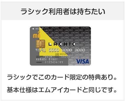 ラシックエムアイカードはラシック利用者は持ちたいクレジットカード