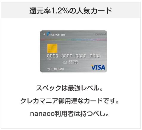 リクルートカードは還元率1.2%の最強クレジットカード