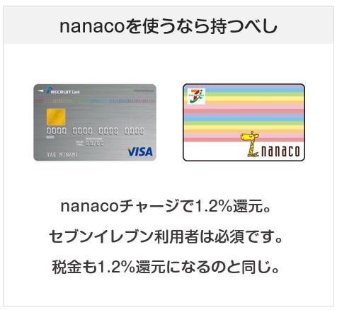 リクルートカードはnanaco利用者は必須
