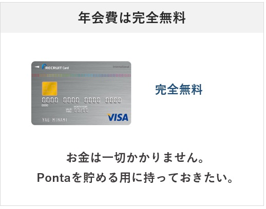 リクルートカードは年会費完全無料のクレジットカード