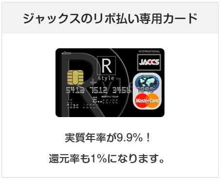 ジャックスのリボ払い専用クレジットカード(プロパーカード)