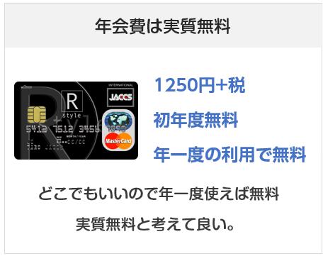 R-styleカード(アールスタイルカード)は年会費実質無料のクレジットカード
