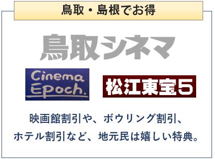 SCカードの鳥取・島根での特典