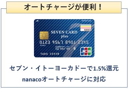 セブンカードプラスはnanacoオートチャージが便利