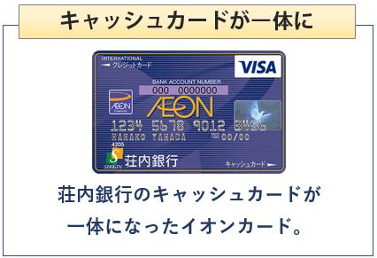 荘銀イオンカードはキャッシュカードが一体