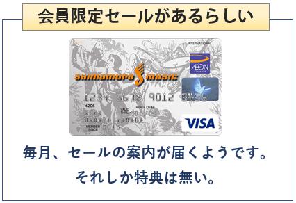 シマムラミュージックカードは島村楽器で限定セールがあるらしい