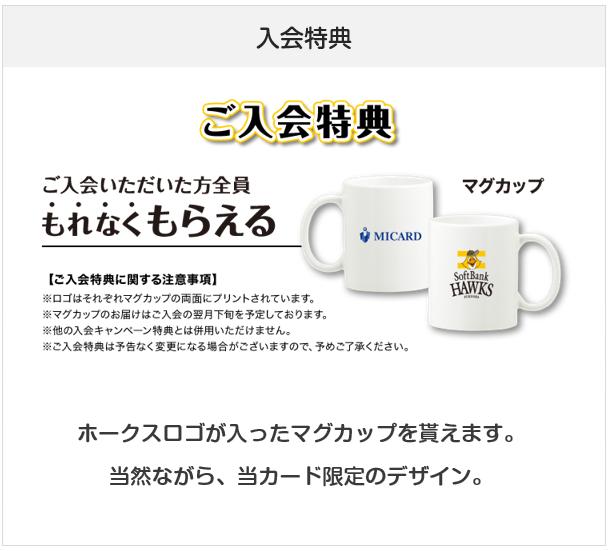 福岡ソフトバンクホークス エムアイカードの入会特典(マグカッププレゼント)