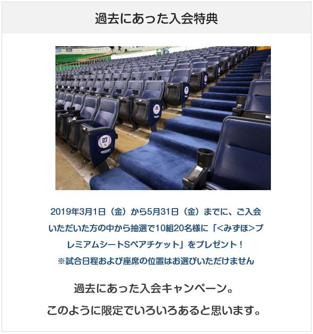 福岡ソフトバンクホークス エムアイカードの過去の入会キャンペーン