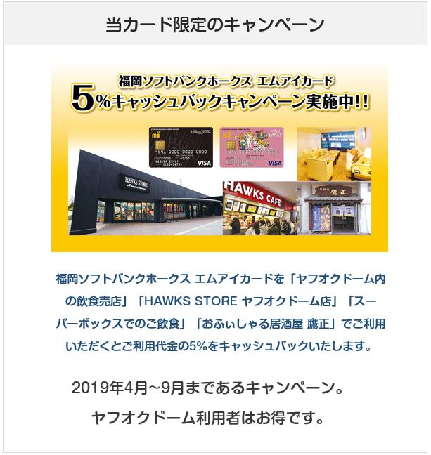 福岡ソフトバンクホークス エムアイカードのヤフオクドーム関連の特典