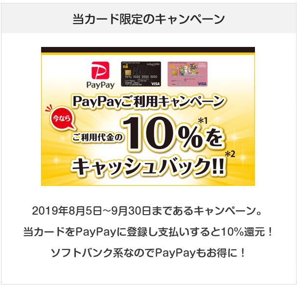 福岡ソフトバンクホークス エムアイカードのPayPay10%還元キャンペーンについて