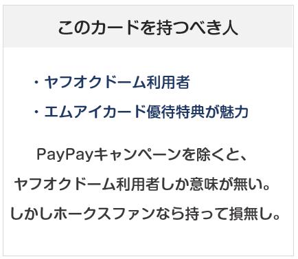 福岡ソフトバンクホークス エムアイカードを持つべき人