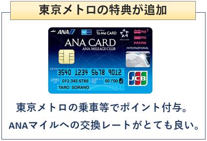 ANA To Me CARD(ソラチカカード)は東京メトロの特典が追加したANAカード