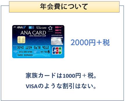 ANA To Me CARD(ソラチカカード)の年会費について