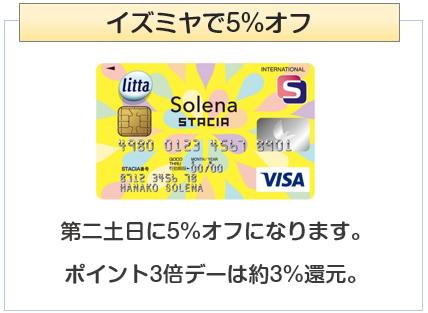 ソレーナスタシアカードはイズミヤで5%オフになるカード