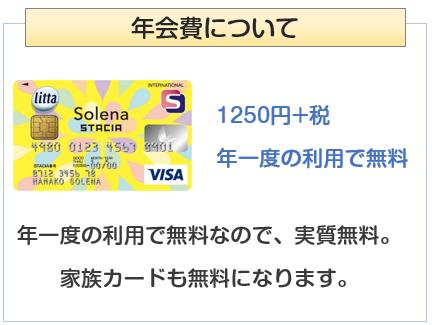 ソレーナスタシアカードの年会費について