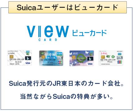 Suicaユーザーはビューカードを持とう