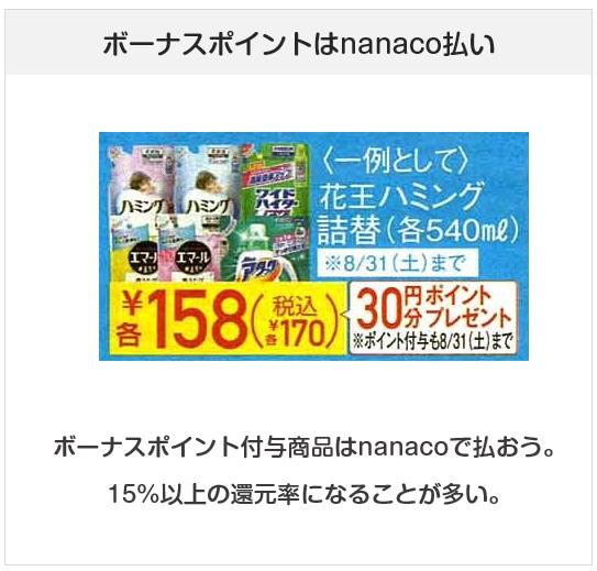 イトーヨーカドーはnanacoボーナスポイントが付く商品の場合はnanaco払いが良い