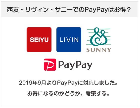 PayPayは西友・リヴィン・サニーでお得な支払い方法になるのか