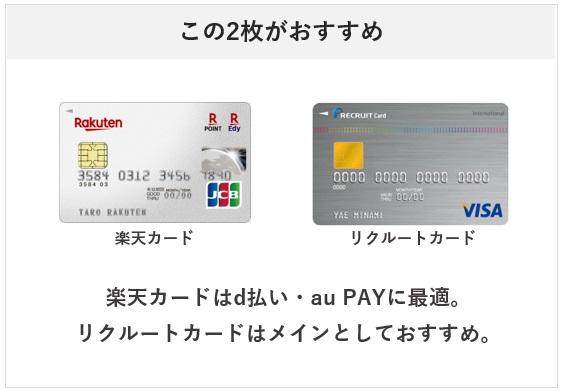 攻略で持っておきたいクレジットカード