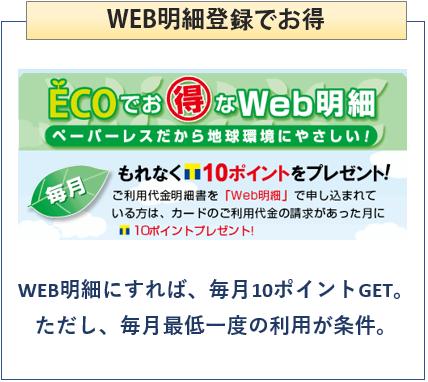 TカードプラスはWEB明細で毎月10ポイント付与