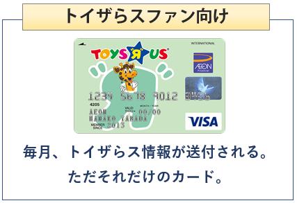 トイザらス・カードはトイザらスファン向け