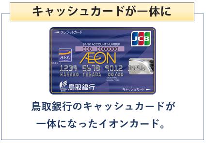 とりぎんイオンカードは鳥取銀行のキャッシュカード一体