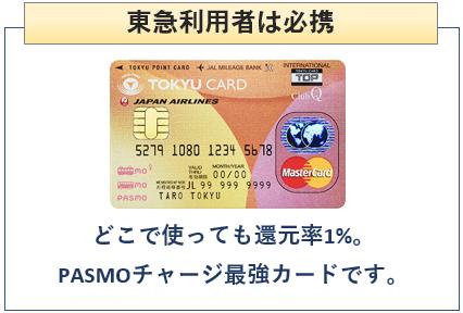 東急カードは東急利用者は必携
