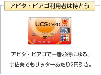 UCSカードはアピタ・ピアゴ利用者は持とう