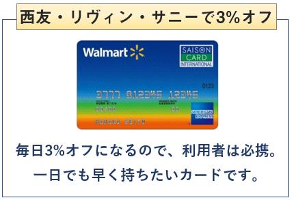 ウォルマートカード セゾンは西友・リヴィン・サニーで3%オフ