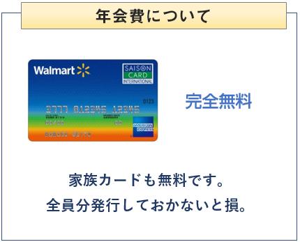 ウォルマートカード セゾンの年会費について