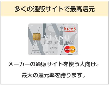 VIASOカードは多くの通販サイトで最高還元