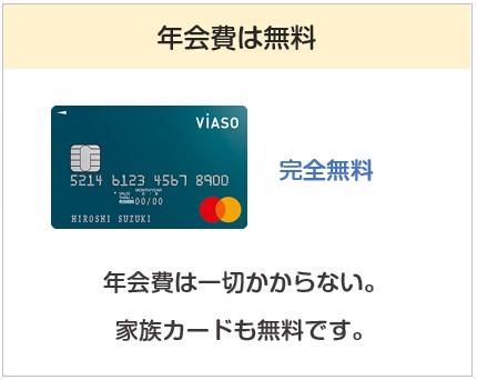 VIASOカードの年会費は無料です