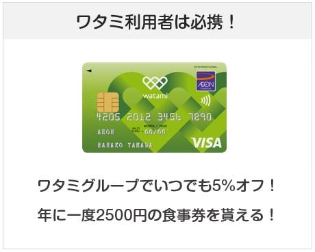 ワタミふれあいカードはワタミグループが5%オフになるクレジットカード