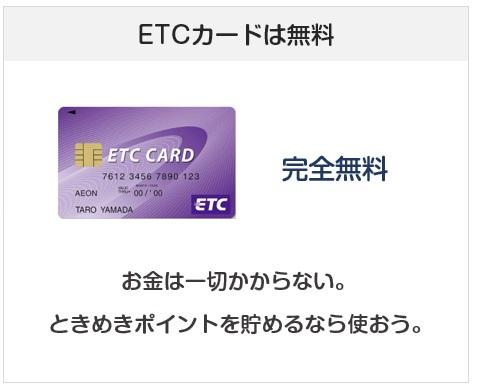 イオンカードのETCカードは完全無料