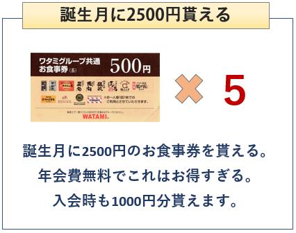 ワタミふれあいカードは、誕生月に2500円のお食事券を貰える