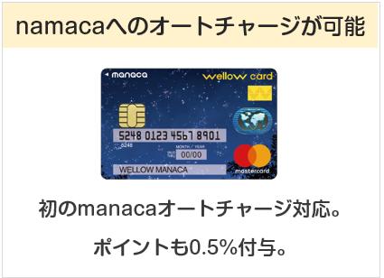wellow card manaca(ウィローカードマナカ)はmanacaオートチャージ対応で還元率0.5%