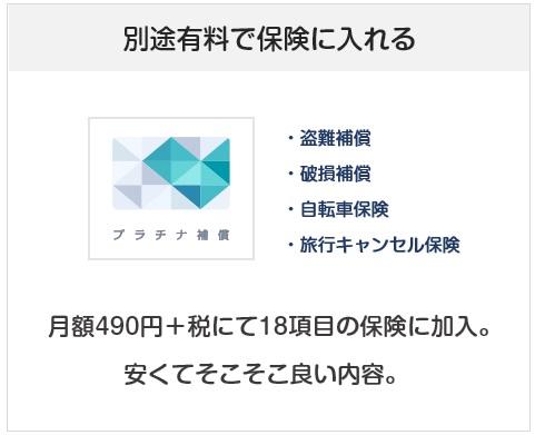 Yahoo! JAPANカードオプションのプラチナ保険について