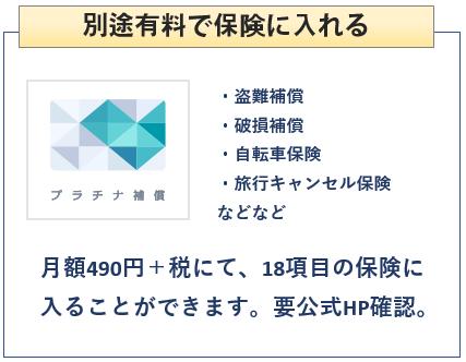 Yahoo! JAPANカードは別途有料で保険に入れる