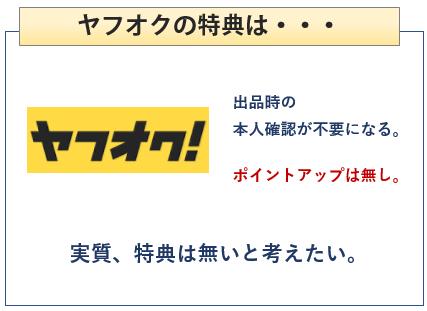 Yahoo! JAPANカードはヤフオクではほぼ特典無し
