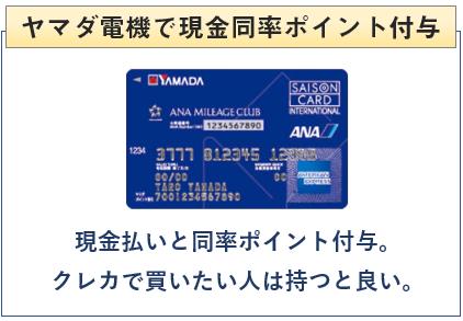 ヤマダLABI ANAマイレージクラブカードはヤマダ電機で現金同率ポイント付与